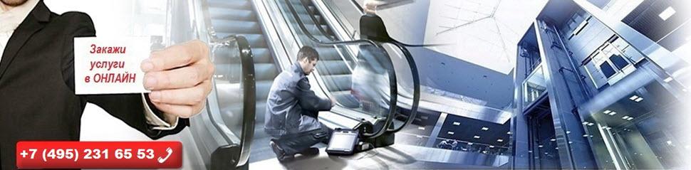 Ремонт и техническое обслуживание лифтов и грузовых подъёмников